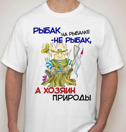 Мужская футболка Рыбак на рыбалке