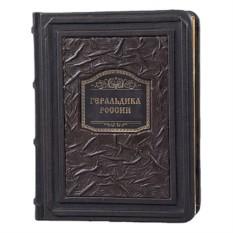 Подарочная книга «Геральдика России»