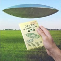 Кожаная обложка на автодокументы НЛО