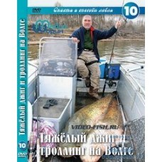 DVD-диск  Шорин. Тяжелый джиг и троллинг на Волге