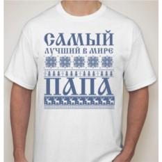 Мужская футболка Самый лучший в мире папа