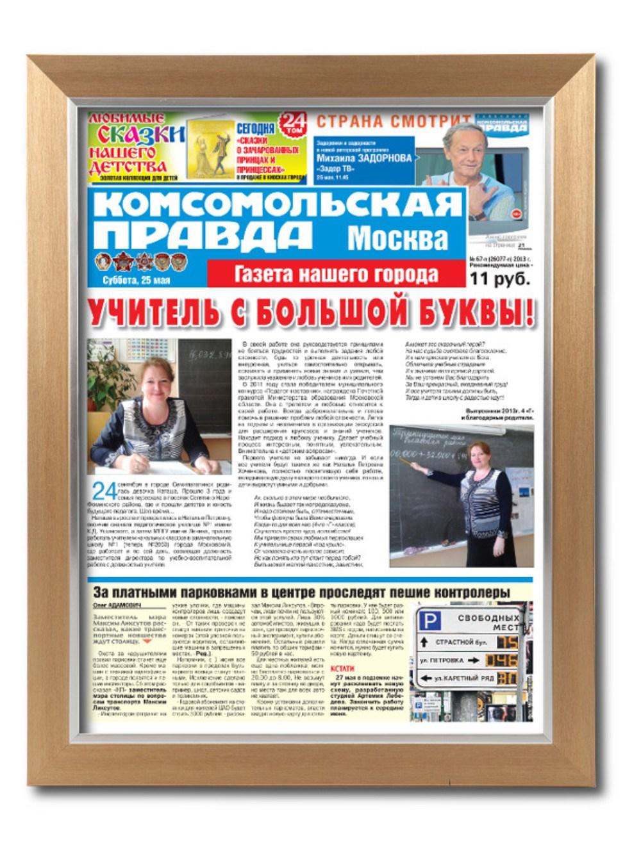 Поздравительная газета учителю – рама Модерн