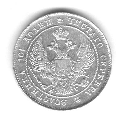 Монета «50 копеек»