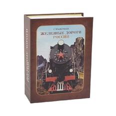 Часы в виде книги Железные дороги России