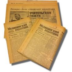 Газета к профессиональному празднику