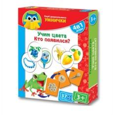 Игра для малышей Учим цвета. Кто появился?