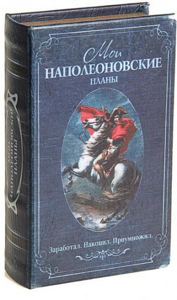 Книга-сейф Мои наполеоновские планы