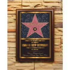 Подарочный диплом (плакетка) Звезда на аллее славы