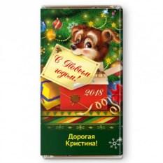 Шоколадная открытка Друг человека