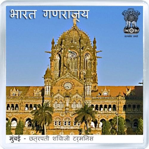 Магнит: Индия. Вокзал Чхатрапати Шиваджи
