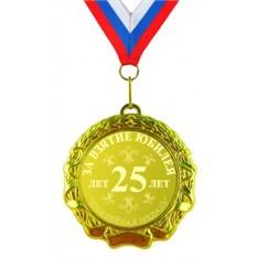Юбилейная медаль 25 лет