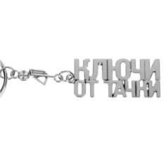Брелок Ключ от тачки