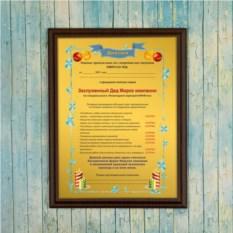 Подарочный диплом Заслуженный Дед Мороз компании