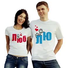 Парные футболки Люблю, человечки