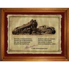 Свиток пергамента Железнодорожнику