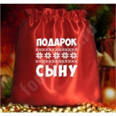 Подарочный мешочек Подарок сыну