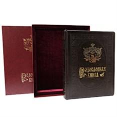 Гербовая родословная книга (цвет - темный изумруд)