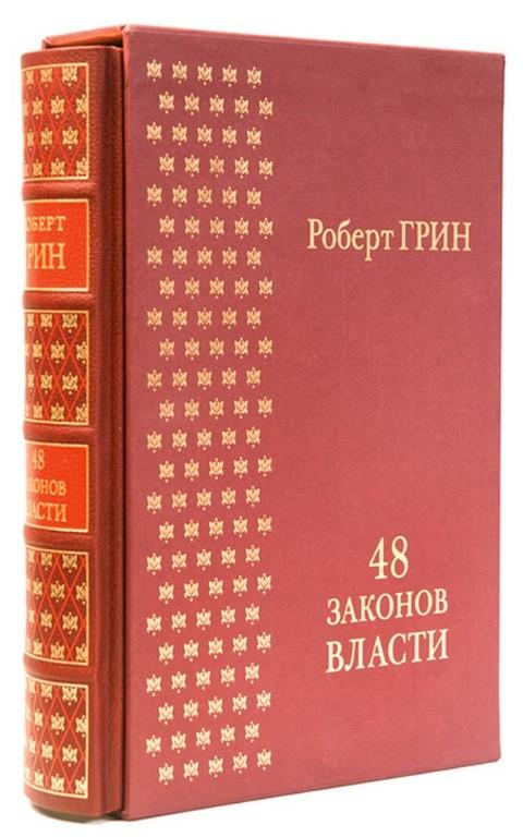Подарочное издание Роберт Грин. 48 законов власти