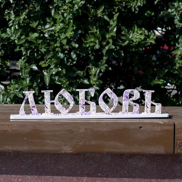 Буквы на свадьбу – слово Любовь (с печатью на подставке)