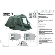 Палатка BTrace Family-4