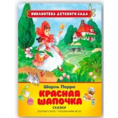 Книга Библиотека детского сада. Ш.Перро Красная шапочка
