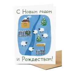 Новогодняя открытка Деревня счастья