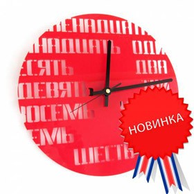 Часы настенные Фразы