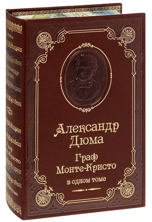 Книга Александр Дюма. Граф Монте-Кристо