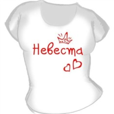 Женская футболка Невеста с короной