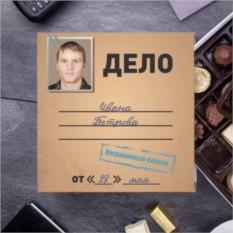 Бельгийский шоколад в подарочной упаковке Личное дело
