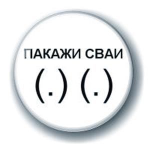 Значок «Пакажи сваи (.) (.)»