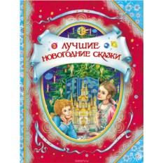 Детская книга Лучшие новогодние сказки