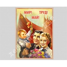 Плакат в рамке под стекло «Мир! Труд! Май!»