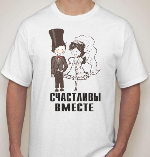 Мужская футболка Счастливы вместе