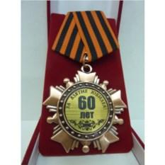 Орден в футляре За взятие Юбилея 60 лет!