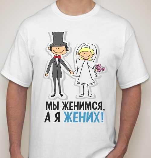 Мужская футболка Мы женимся, а я жених!