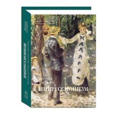 Книга Импрессионизм. Большая коллекция