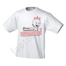 Детская футболка С мамой не знакомиться!