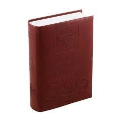 Книга-сейф Деньги Великой России