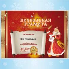 Похвальная грамота от Деда Мороза в фирменном конверте