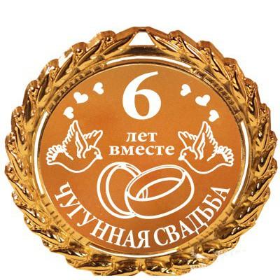 Медаль 6 лет – чугунная свадьба