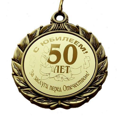 Медаль 50 лет. С юбилеем! с ленточкой триколор