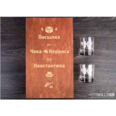 Набор для виски «Посылка от Чака Норриса для Александра»