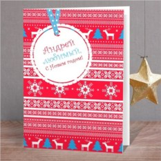 Именная открытка С Рождеством!