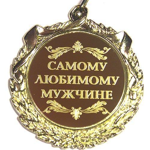 Медаль Самому любимому мужчине