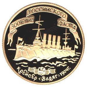 Монета «Крейсер  Варяг»
