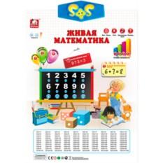 Говорящий плакат Живая математика