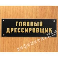 Табличка на дверь «Главный дрессировщик»
