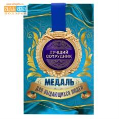 Подарочная медаль в открытке Лучший сотрудник