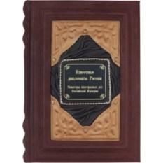 Книга Кессельбреннер Г.Л. Известные дипломаты России
